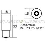 SPX-U15S-A