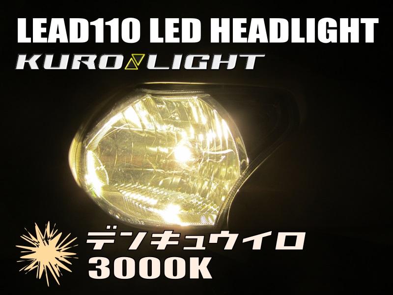 LDHL01-DK