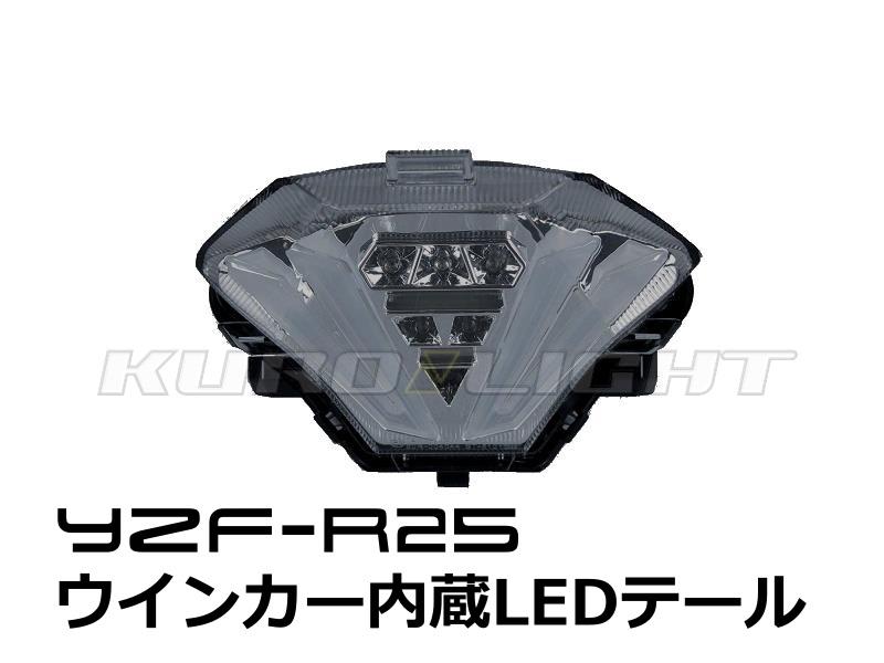 YZFR25TL-WK