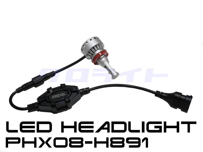 PHX08-H891