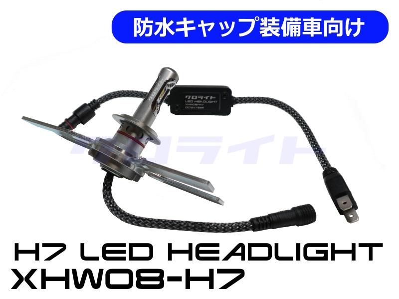 XHW08-H7