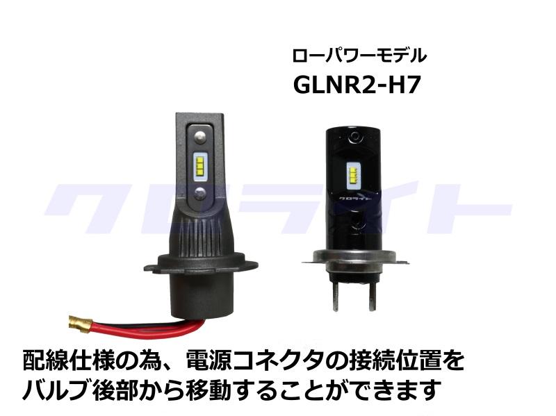 GLNPLS-H7-HNS
