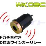 KLW-WK03CT