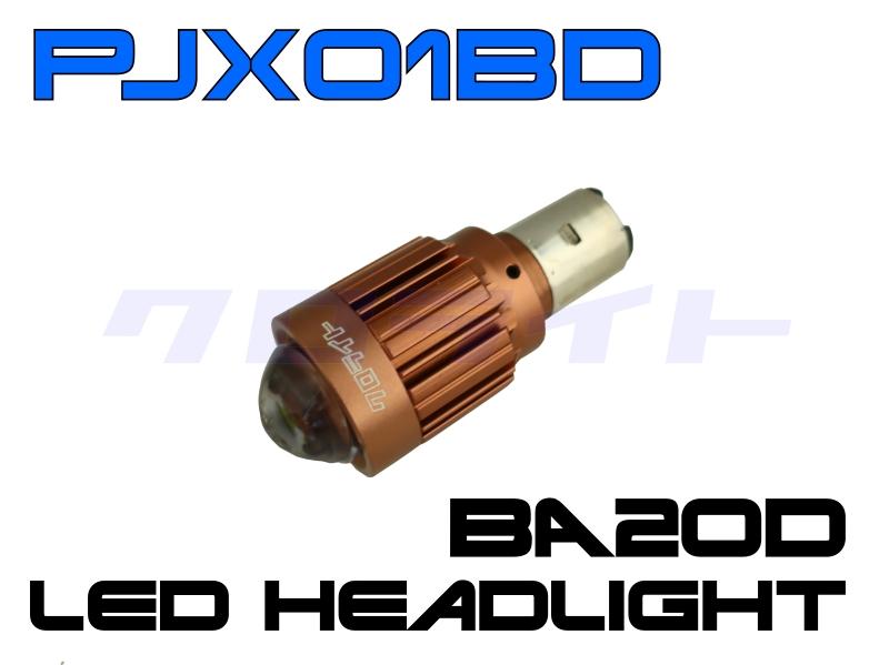PJX01BD